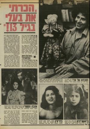 העולם הזה - גליון 2439 - 30 במאי 1984 - עמוד 55   עם, כאשר שושנה דמארי היתה * ₪יוצאת לרחוב, היא היתה מקפידה על הלבוש והאיפור. … את דירתה, ברחוב קטן ושקט בצפון תל־אביב, היא לא הפכה למוסיאון לשושנה דמארי.