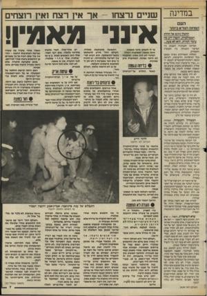 העולם הזה - גליון 2439 - 30 במאי 1984 - עמוד 7 | . • העדה לא הוזמנה התצלום של ענת סרגוסטי: אבו־ג׳אמע והקצין הבכיר כדי לאפיין -חקירה״ זו, די להצביע על עובדה אחת הזועקת ממש לשמיים: לפחותאחדמעדי ־ הר