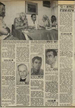העולם הזה - גליון 2440 - 5 ביוני 1984 - עמוד 11 | היא הופנתה אל ״הרשימה המתקדמת לשלום״ ,ולא היו בה אף מילות־הנימוס ״שלום״ או ״אדונים נכבדים״. … הם עשו את הכל כדי להכין את עצמם כראוי, וכדי לשכנע את השופטים ך: ך