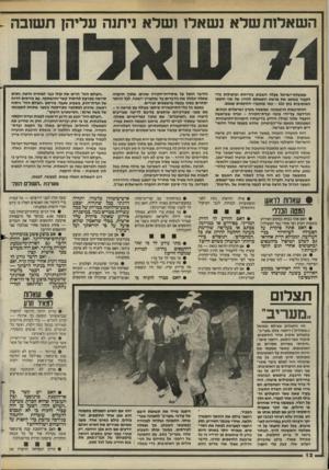 העולם הזה - גליון 2440 - 5 ביוני 1984 - עמוד 12 | • במיוחד — מדוע לא הוזמנה ענת סרגוסטי, שצילמה את החוטף סובחי אבו־ג׳אמע ומלוויו דקות מעטות לפני הירצחו? • מרוע לא התבקשה ענת סרגוסטי לזהות את האנשים המופיעים