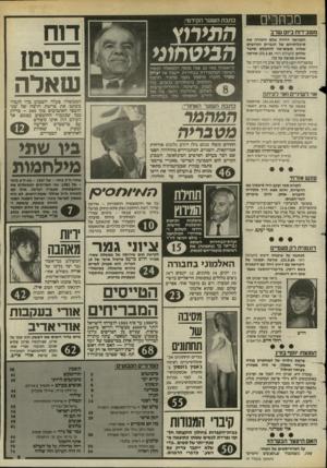 העולם הזה - גליון 2440 - 5 ביוני 1984 - עמוד 5 | הממשלה פעלה השבוע בדי לקבור בשקט את פרשת הרצח של שני חוטפי האוטובוס בקו 300־ בדיוק כמו שנקברו החוטפים עצמם.