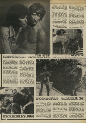 העולם הזה - גליון 2440 - 5 ביוני 1984 - עמוד 62 | ערן ריקליס אומר, כי הרעיון של הסרט בהחלט התחיל עם סיפורו של אודי אדיב, אולם לאחר־מכן נאלץ לוותר, מפני ש לעשות סרט על אודי אדיב זה לעשות סרט פרופר על קיבוץ