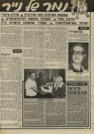 העולם הזה - גליון 2440 - 5 ביוני 1984 - עמוד 63 | לפני כמה שבועות סיפרו על הצלם התל־אביבי הישיש זמרים ארדה, שהעניק את אוספו הפרסי — יותר מחצי מיליון תצלומים — כתרומה למוסיאון לתולדות העיר תל־אבים הכפוף
