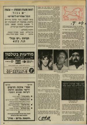 העולם הזה - גליון 2440 - 5 ביוני 1984 - עמוד 7 | יתכן כי הראשונה היתה ענת סרגוסטי, אחת משלושת הצלמים שהצליחו לצלם את החוטפים החיים לפני רציחתם. … לכל שלושת הצלמים שצילמו את השבויים — אלכס ליבק, שמוליק רחמני