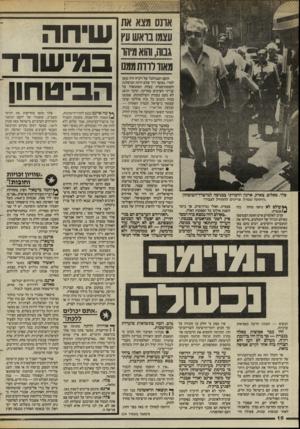 העולם הזה - גליון 2441 - 13 ביוני 1984 - עמוד 10 | אך ביום״ השבת סולקו כל הספקות האלה. כי הרשימה המתקדמת לשלום מבטאת שני תהליכים חשובים, ששוב אי־אפשר להסיגם לאחור: 6האזרחים הערביים בישראל מונים עכשיו 700 אלף