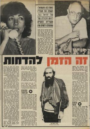 העולם הזה - גליון 2441 - 13 ביוני 1984 - עמוד 15 | רכילות המהלכת בחוגי העיתונאים מספרת, כי העיתונאי אהרון בכר, כתב הטלוויזיה של ידיעות אחרונות, חברו הטוב ביותר של אורי פורת, הצטרף גם הוא למעגל המחפשים מחליפים