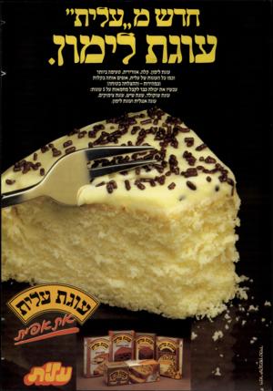העולם הזה - גליון 2441 - 13 ביוני 1984 - עמוד 2   חדט מ״עלית״ עוגת לימת. עוגת לימון. קלה, אוורירית, טעימה ביותר וכמו כל העוגות של עלית, אופים אותה בקלות ובמהירות־ וההצלחה בטוחה! עכשיו אח יכולה כבר לקבל מחמאות