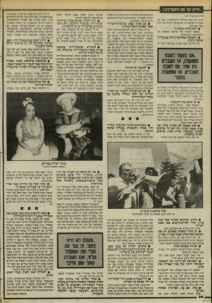 העולם הזה - גליון 2441 - 13 ביוני 1984 - עמוד 26   .הייתי על סף התקף־רבר (המשך מעמוד )25 הרוב הוא תנאי פורמלי לדמוקרטיה, אבל מה שקורה היום במדינה, מאיים על הדמוקרטיה ללא קשר עם הרוב. • למה אתה מתכוון? נכנסנו