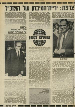 העולם הזה - גליון 2441 - 13 ביוני 1984 - עמוד 27   צרפת: יויית־המיבחן של המזכ״ל לפני פחות משבועיים הפתיע מנהיג המיפלגה הקומוניסטית הצרפתית, ג׳ורג׳ מארשה, את כלי־התיקשורת הצרפתיים והעולמי׳י 6בעמידה בוטה וגלויה