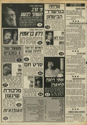 העולם הזה - גליון 2441 - 13 ביוני 1984 - עמוד 3   מכחכים שאלת ה שסע: מדוע הטילה ממשלת סרי״לצקה צנזורה מוחלטת על עובדת המצ- אותם של יועצים ישראליים, המ סייעים לה בדיכוי המיעוטים הלאו- מייסז היא בטח התנדבה לעזור