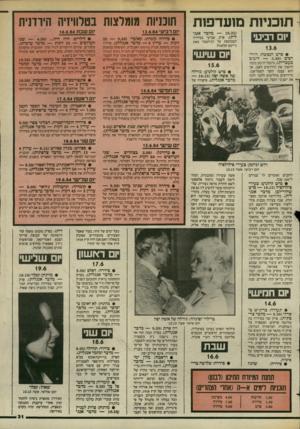 העולם הזה - גליון 2441 - 13 ביוני 1984 - עמוד 31   תוכניות מועדפות יום רביע 13.6 • סרט הנפשה: הד ר דסים 5.30 דיבוב בעברית) .גרגמל הרשע מנסה להפוך את הדרדסים לאבן, אך הוא עצמו הופך לפסל־אבן. הדרדסים מחליטים ללמד