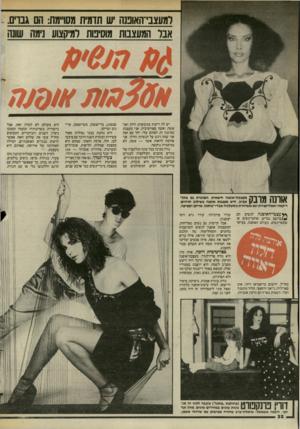 העולם הזה - גליון 2441 - 13 ביוני 1984 - עמוד 32   ומעצבי־וואוננה יש תדמית מסו״מת: הם גבו- . אבר המעצבות מוסיפות למיקצוע נימה שונה !32611ה׳*7/3/ יש לה ריעות מגובשות: היות ואני אשה, ואשה ספורטיבית, אני מעצבת