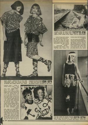 העולם הזה - גליון 2441 - 13 ביוני 1984 - עמוד 33   ך 1ך 1ך ^ 1ךךך אוהבת לראות את נשותיה אופנתיות, 1 1 4 / 1רכות ונשיות, לא במיסגרת נוקשה. מעצבת״האופנה פרידלנדר מעצבת בגדים מוכנים ובגדים בהזמנה. הנרכסת בגובה