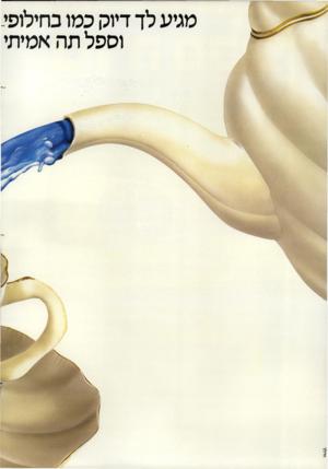 העולם הזה - גליון 2441 - 13 ביוני 1984 - עמוד 36   מגיע לך דיוק כמו כחילופי וספל תה