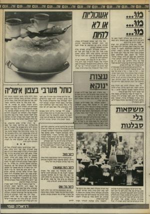 העולם הזה - גליון 2441 - 13 ביוני 1984 - עמוד 39   אשכוליות ב־ 30 בחודש מאי התחלתי לאכול עשב. עד ליום הזה הייתי אשה ואם בישראל. ב־ 30 במאי 84׳ הפכתי להיות פרת־הבשן. ואולי הוא צודק הכהן־אבידוב הזה. שנים שאני גרה