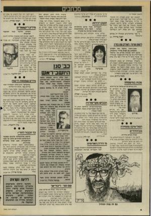 העולם הזה - גליון 2441 - 13 ביוני 1984 - עמוד 4   מכתבים (המשך מעמוד )3 למעשה, הפך האיש הפעלתן הזה למיטרד אקולוגי, הנודד בכל קצווי־תבל. השבוע פורסם כי עיריית מונטריאול עצרה מאות הומו־סכסואלים ולסביות, על־פי