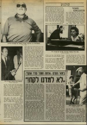 העולם הזה - גליון 2441 - 13 ביוני 1984 - עמוד 40   קולנוע פסטיבל אורחים בירושלים אנררה הלוו הוא בחיר בימאי בלגיה. למען האמת, מי שמרבה על הקולנוע הבלגי מזכיר בדרן־־כלל את הלוו ואחר״כר נתקע, כי שמות רבים אחרים