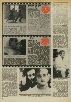 העולם הזה - גליון 2441 - 13 ביוני 1984 - עמוד 41   אחרת, פרנסואז פביאן, שהופעתה, בעבר, בתפקידים של אשה בשלה, נבונה, אינטלקטואלית אשר מסוגלת להתגבר על טכסט מתוחכם בטבעיות רבה, מתאימה במיוחד לדמות הסופרת. בין