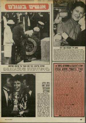 העולם הזה - גליון 2441 - 13 ביוני 1984 - עמוד 42   סימון ויל: הסבתא שוב רצה סימון דייל(בתמונה למעלה עם שני נכדיה, יהודית ואורליאן) היא ללא ספק האשה הפופולרית ביותר בצרפת, וזאת למרות שהיא עסקה ועדייו עוסקת