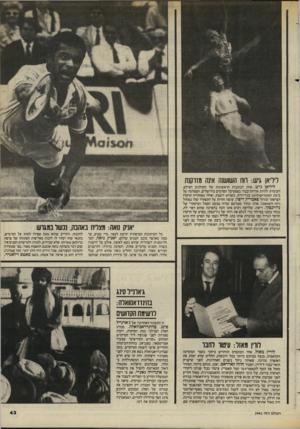 העולם הזה - גליון 2441 - 13 ביוני 1984 - עמוד 43   ויליאן גיש: ווח השושנה אינה מודקנת ליליאן גיש, אחת הכוכבות הראשונות של הקולנוע האילם, העומדת להיות אורחת־כבוד בפסטיבל הסרטים בירושלים, הצטלמה על בימת