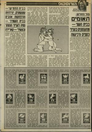 העולם הזה - גליון 2441 - 13 ביוני 1984 - עמוד 46   הורוסהוס מרים 1ב1ימי1י מזל החודש: תאומים ה ש ני - מתעסקים בענינ ים ורכישות את הרגשתם מאחר שזה לא יועיל. אגב, כל זה אינו מתייחס לשנה מסויימת דווקא. הכוונה היא