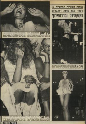 העולם הזה - גליון 2441 - 13 ביוני 1984 - עמוד 49   אופנה ב שירות הבחירות ל שיר כמו פנינה רוזנבלום הקוקסינל ובת־האלוף ק ך   1ך 11ח ה הדוגמנית הוותיקה ומדרי- כת קורסים לדוגמנות, הגי1 עה מתצוגת-האופנה בכפר״סבא.