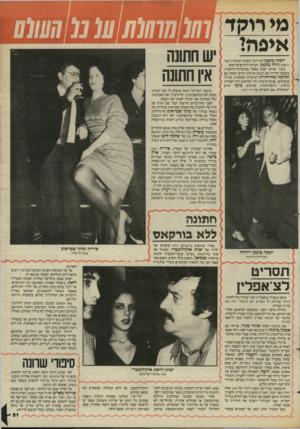 העולם הזה - גליון 2441 - 13 ביוני 1984 - עמוד 51   מ רוקד איפה! ירסקה בובמן לא רוקד באותו המועדון שבו יושבת גילה ביכמן, חברתו־לחיים־בדימוס. בעוד שהיא ישבה באחד ממועדוני־היוקרה, כשכבר הורידו את הגבס מרגלה, הגיע