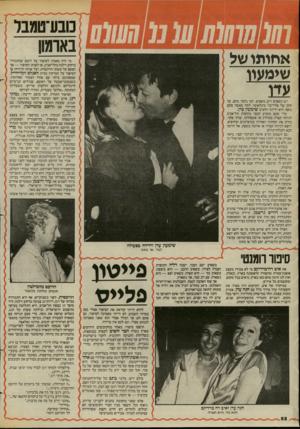 העולם הזה - גליון 2441 - 13 ביוני 1984 - עמוד 52   אחיתו של שימעוו מי היה מאמין לסיפור על דוכס שהתגורר ברחוב וילנה בתל־אביב, או לאותו הסיפור — אך הפעם על אשתו הדוכסית, ועל אותה הדירה? או לסיפור על המרקיז מבית