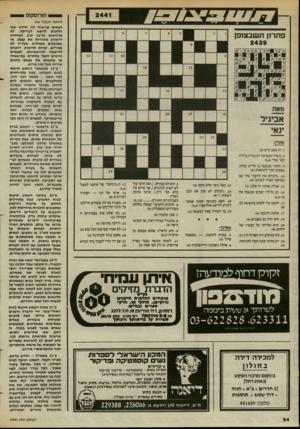 העולם הזה - גליון 2441 - 13 ביוני 1984 - עמוד 54   הורוסקופ .3בשדה המערכה יש נטייה ברורה לצד אחד ()5,4 .9לאחר שנעשה בו חריש עמוק, מצפים הכל לתוצאות ()4 .10״לעולם אין לדעת״ איך שב המחזאי האירי לאיתנו ()4 .13