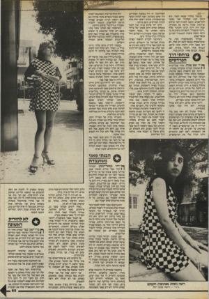 העולם הזה - גליון 2441 - 13 ביוני 1984 - עמוד 65   גנב. פגשתי בחורה שבאה לאחי, היא היתה זונה. הבחורה ואני נסענו לתל־אביב. הגענו לסוניה לבר ברחוב שיינקין. סוניה גירשה את הבחורה, שמה היה דינה רביבו והכינוי שלה