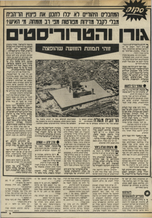העולם הזה - גליון 2441 - 13 ביוני 1984 - עמוד 9   המחבלים היהודיים לא ינדו לתכנן את ניצוץ הרהבית מבלי לקבר מדידות מבווטות מפי וב מומחה. מ׳ האישי \ודן והטרור״סט־ מימסד הישראלי, שהרי ביצוע הפשע על הר-הבית היה