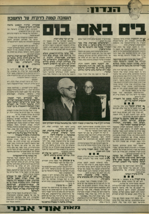 העולם הזה - גליון 2442 - 20 ביוני 1984 - עמוד 10 | תש1בה קטנה לרק״ח, על החשבון אפ שרות שרק״ח תשכנע בצידקת הדברים שבפיה. ס חת התופעות המוזרות ביותר במערכת ה הבחירות הנוכחית היא שיתוף־הפעולה המעניין בין