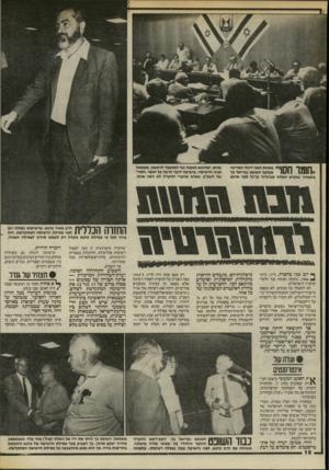 העולם הזה - גליון 2442 - 20 ביוני 1984 - עמוד 13   כפי שניבא הפרופסור ישעיהו ליבוביץ לפני תריסר שנים, השתלט השביב על המדינה.
