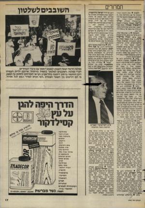 העולם הזה - גליון 2442 - 20 ביוני 1984 - עמוד 16 | נחוג יום־הולדתו ה־ 60 של עזר וייצמן, כיום איש־עסקים (בעיקר: יבוא מכוניות) וראש רשימת יחד לכנסת ה־ . 11 וייצמן הוא בנו של אגרונום ואחיינו של נשיא המדינה הראשון,