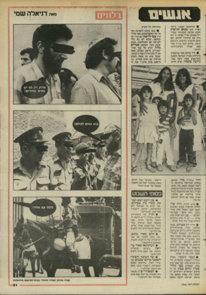 העולם הזה - גליון 2442 - 20 ביוני 1984 - עמוד 20 | סאת דניאלה שמי העיתונאי הצפוני ביותר בארץ הוא מנחם הררביץ חובש הכיפה, המתגורר בקיר- יית־שמונה. אולי מסיבה זו הוא נותן את שירותיו לרבים. הוא כותב להארץ, חדשות,