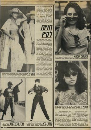 העולם הזה - גליון 2442 - 20 ביוני 1984 - עמוד 32 | 4 * 14*1 ך ץ חתונים וחזיה זאת לא אופנת־ 1 1הרחוב, אבל חזיה ומיכנסיים, או חצאית, או שורטס, זה בהחלט הולך. אין הכוונה לחזיה הקונבנציונלית. הכונה היא לחולצה