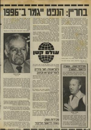 העולם הזה - גליון 2442 - 20 ביוני 1984 - עמוד 33 | בחריין: הננט ייגמר ב־שפפו המילחמה העיארקית־איראנית, שמשקיפים רבים רואים בה את המילחמה האימפריאליסטית המובהקת ביותר מאז ,1918 מיקדה את תשומת־ליבם של