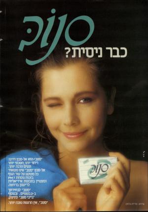 העולם הזה - גליון 2442 - 20 ביוני 1984 - עמוד 37 | או. קי׳1: . כבר ניסית? ״סנוב -הוא אל־סבון חדש: ריחני יותר,חסכוני יותר ונעים הרבה יותר. אל-סבון ״סנוב״ אינו משאיר כל משקע על עור הגוף בזכות נוסחת 7וויו ומצטיין