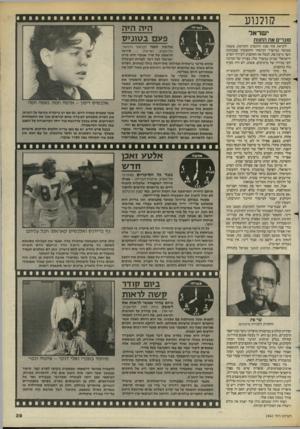 העולם הזה - גליון 2442 - 20 ביוני 1984 - עמוד 38 | קולנוע י שר אל סוגרים את החנות לקראת סוף שנת התקציב הקודמת, פשטה שמועה במישרר המיסחר והתעשיה שבכוונת השר גדעון פת, לבטל את התקציב לעידוד הסרט הישראלי שניתן