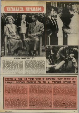 העולם הזה - גליון 2442 - 20 ביוני 1984 - עמוד 41 | ליידי די: הנסיך הקטן גונב את ההצגה בתיקשורת הבריטית יש כוכב חדש. זה עתה מלאו לו שנתיים והוא נמצא בכל מקום. בינתיים בליווי הוריו, אבל לפי ההתמצאות שלו בשטח
