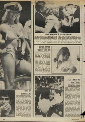 העולם הזה - גליון 2442 - 20 ביוני 1984 - עמוד 42 | נאנס, ורונאלד רגו: מ׳ מנשק אח מ׳ ולגהי אין פלא שהתמונה הזאת נראית. כאילו נלקחה ממלודראמה הוליוודית ישנה. שניים מן המצולמים הם אכן כוכבים הוליוודיים מאותה