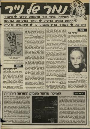 העולם הזה - גליון 2442 - 20 ביוני 1984 - עמוד 43 | מי שיר תעלומת ״ערבי טוב״ ופיענזחה החלקי תיא 1ר המילחמה כטינופת תרבות הכפיה הדתית מ שורר עדין מהשוליים פיתגמים תוייכיים מחליאה המרכיב הערבי של הגיבור־המספר,