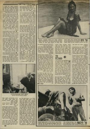העולם הזה - גליון 2442 - 20 ביוני 1984 - עמוד 48 | -דון סר־ג׳יו קזרליאונה * 111ך ן 1ך [ שלא כמינהגה, בחוף אילת, למשל, 11 #11 התאפקה אנה ולא התפשטה על חוף ימה של תל־אביב (למעלה) .היא רק ישבה, נהנתה, בגימנסיה׳