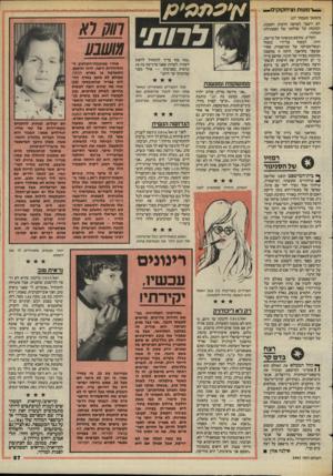 העולם הזה - גליון 2442 - 20 ביוני 1984 - עמוד 56 | ״דמעות זציחקזקים ו- (המשך מעמוד )27 לא יישבר למראה הדמות הקטנה, המונחת על שולחנו של הפאתולוג המחוזי. הקליע, שהוצא מגופתה של עיישה, מומחי על־ידי לבסוף׳ זוהה