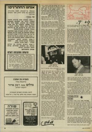 העולם הזה - גליון 2442 - 20 ביוני 1984 - עמוד 6 | ליאיר קוטלר אין מזל: אין פשוט הרבה מה לחדש בפרשת יעקוב לוינסון ד ל אחרי מסע־הגילויים הגדול של העולם הזה (.)11.1.84 לא קראתי את סיפרו של קוטלר על הפרשה, אך לפי