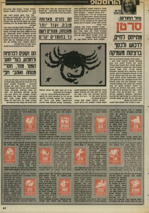 העולם הזה - גליון 2442 - 20 ביוני 1984 - עמוד 66 | הורוססוס מרים בנימיני מזל החודש מתייחס לחיים. לרכוש ולכסף ברצינות מעמיקה הם גהנים מארוחה טובה. ועוד יותר מהננתה, ובעזר, לשם 13 בחומרים סוים הם זקוקים רבוטיות