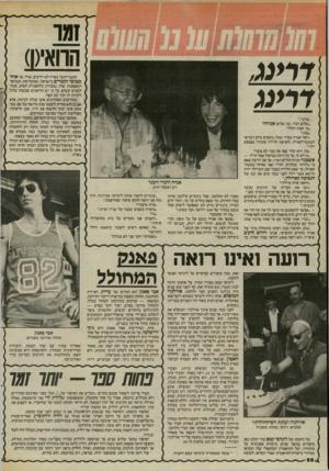 העולם הזה - גליון 2442 - 20 ביוני 1984 - עמוד 67 | הוואי(!) דרינג דרינג חובבי־הזמר בארץ לא יודעים, אולי, אך אחד מטובי הזמרים בישראל, שתקליטיו, ובעיקר הקאסטות שלו, נמכרות כלחמניות חמות, מכור לסמים קשים, עד כי יש