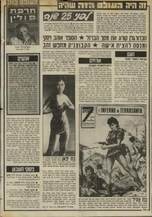 העולם הזה - גליון 2442 - 20 ביוני 1984 - עמוד 69 | ״ האיש התה לא נשאר חייב, והשיב במקום :״וכשמסתכלים עליך, יודעים מייד מה היא סיבת הרעב:״ • מיכאל ז אובר ( )20 איש שדה- בוקר ובנו של העיתונאי אלכסנדר זאובר, אשר