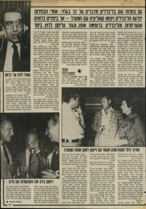 העולם הזה - גליון 2443 - 27 ביוני 1984 - עמוד 11 | גם בחוות וגם בדיבורים מדבוים ער נו בגרו: אחו׳ הבחירות בושו הדיבורים ויקימו קואליציה עם המעון -או בינתיים ברואים אנשי־חווח והר־בור־ם בושימה אחת, ונגזו עריהם רחץ