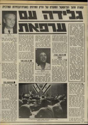 העולם הזה - גליון 2443 - 27 ביוני 1984 - עמוד 14 | קטעים מחוך הפרוטוקול המוקלט של הדיון המדהים בוועדת־הבחירות המרכזית - השבוע יצטרך בית״המיש־פט העליון של המדינה לקבל בעלת שתהיה החלטה, חשיבות היסטורית, מפני שהיא